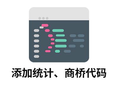如何添加百度商桥代码和百度统计代码