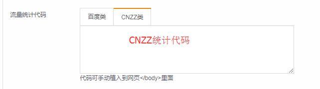 """第3步:CNZZ代码录入到""""CNZZ类"""""""