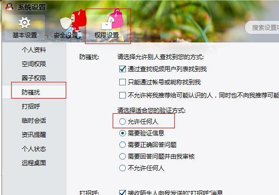 第一步打开QQ,点击权限设置