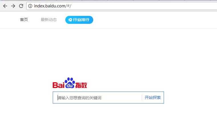 百度指数 index.baidu.com