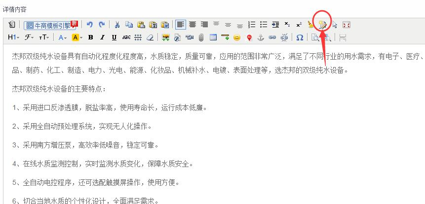 第6步,点击编辑器自动排版