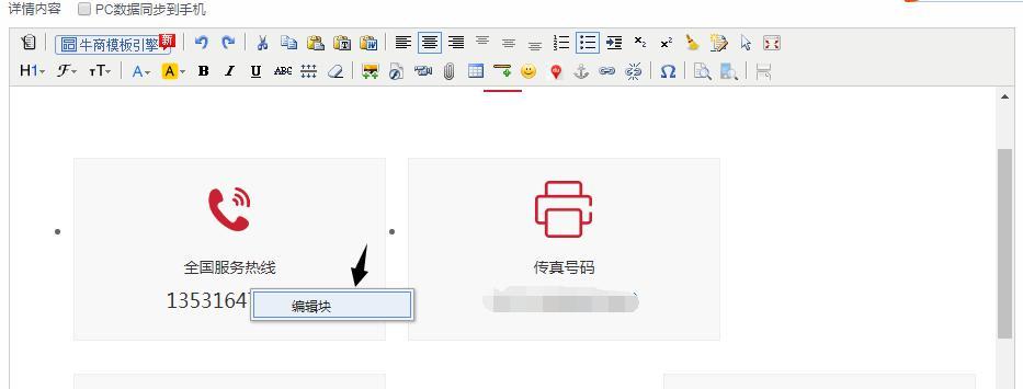 """第3步:将鼠标定位到需要修改的地方,点击鼠标右键,选择""""编辑块"""",此处以修改电话号码为例。"""