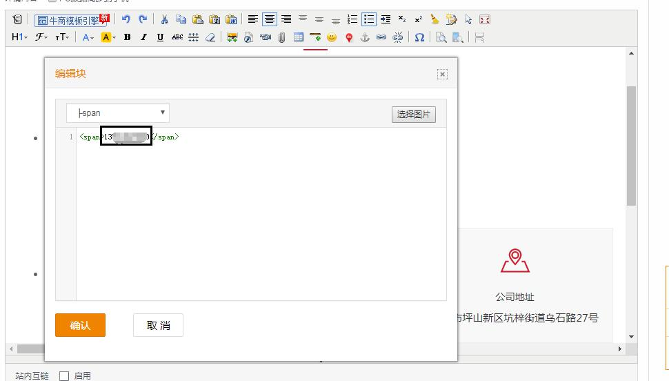 第4步:出现以下弹窗,修改对应的信息,再点击确认(请勿删除代码)