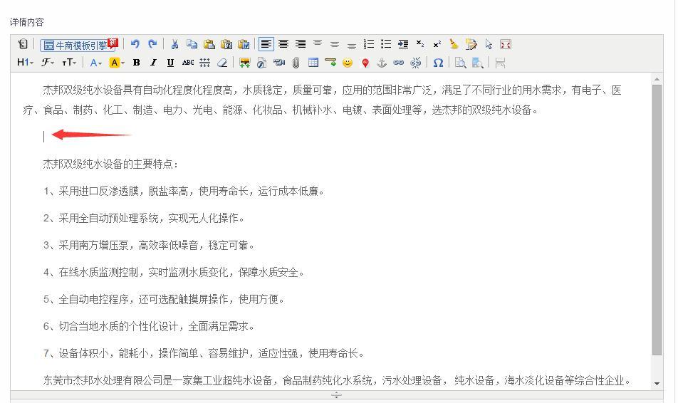 第7步,在合适的位置插入内容配图(先回车留个空行出来,再点击图片上传)