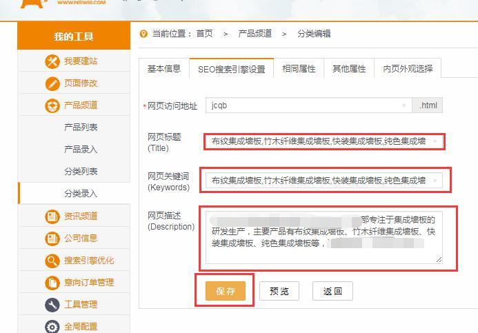 第3步,修改网站默认标题、网站关键词、网页描述,修改完后,点击保存
