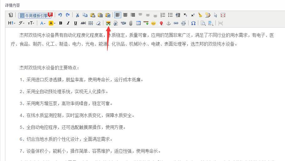 第7步,在合适的位置插入内容配图(先回车留个空行出来,再点击图片上传)2