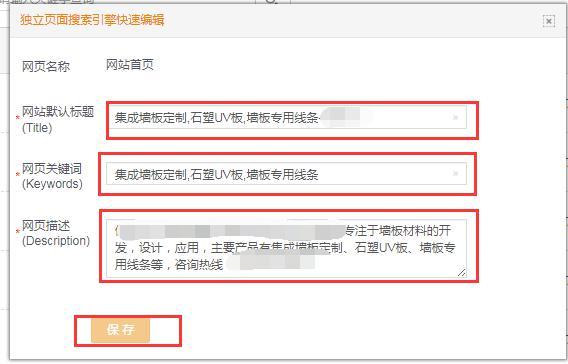 第4步,进去后,修改网站默认标题、网站关键词、网页描述,修改完后,点击保存