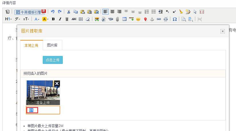 第8步,上传图片、录入图片ALT标签2
