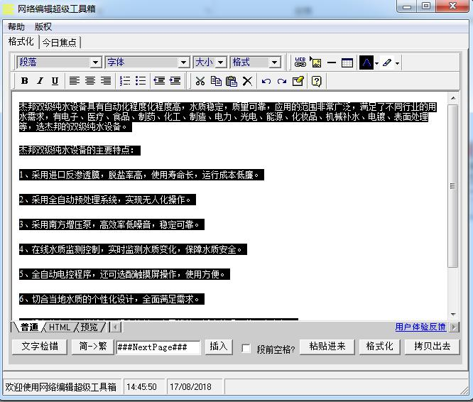 点击格式化—再把文字内容复制到编辑器内