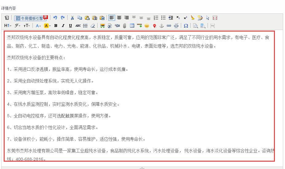 点击格式化—再把文字内容复制到编辑器内2
