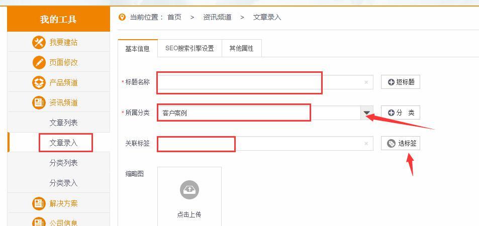 第2步,点击左侧菜单栏资讯频道→文章录入
