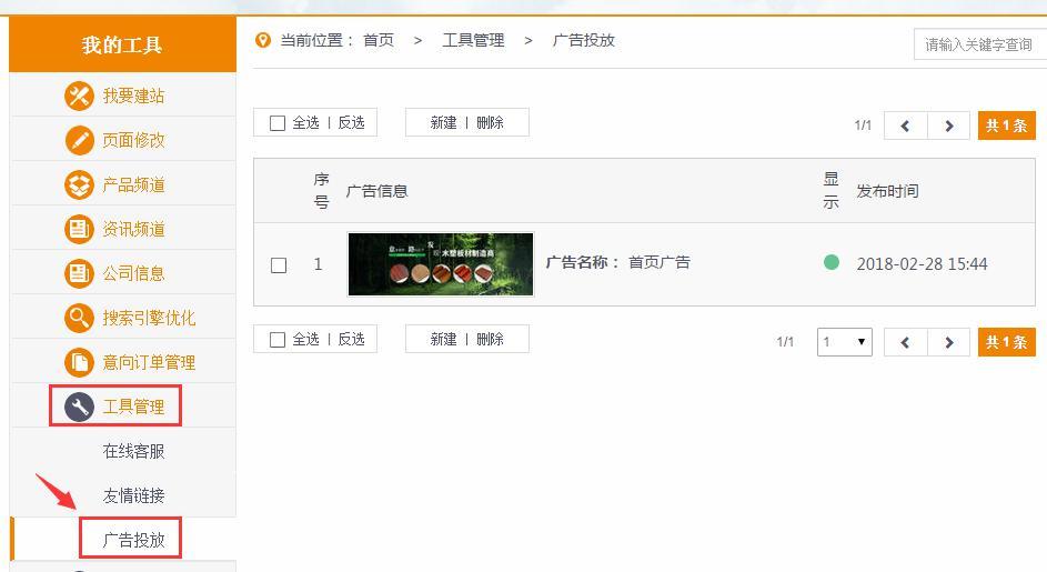 第2步,点击左侧菜单栏工具管理→广告投放