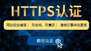 HTTPS安全网站认证