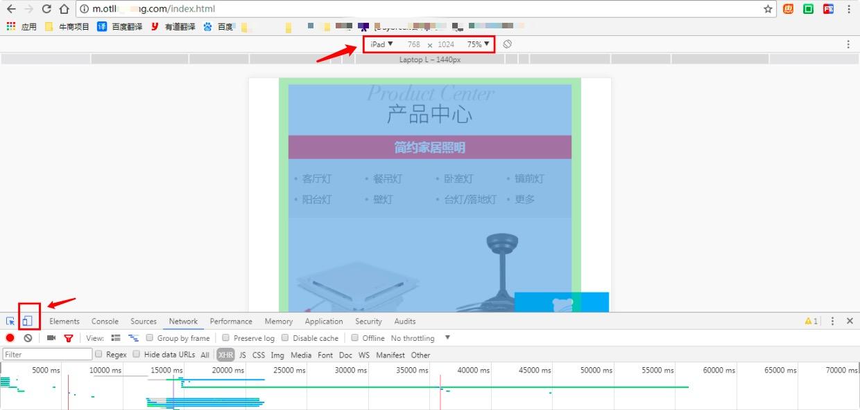 使用PC浏览器切换至移动网站兼容模式