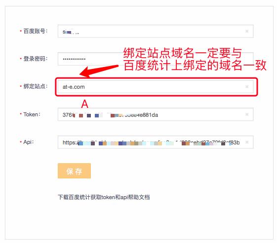 平台里面参数配置显示的域名