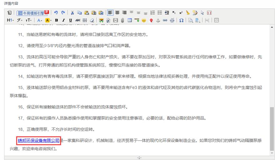 添加完毕后点击保存文章。