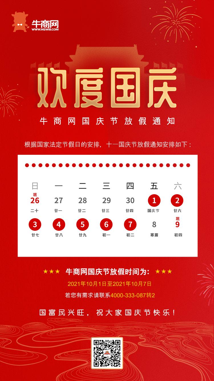 2021国庆节放假通知(1)(1)