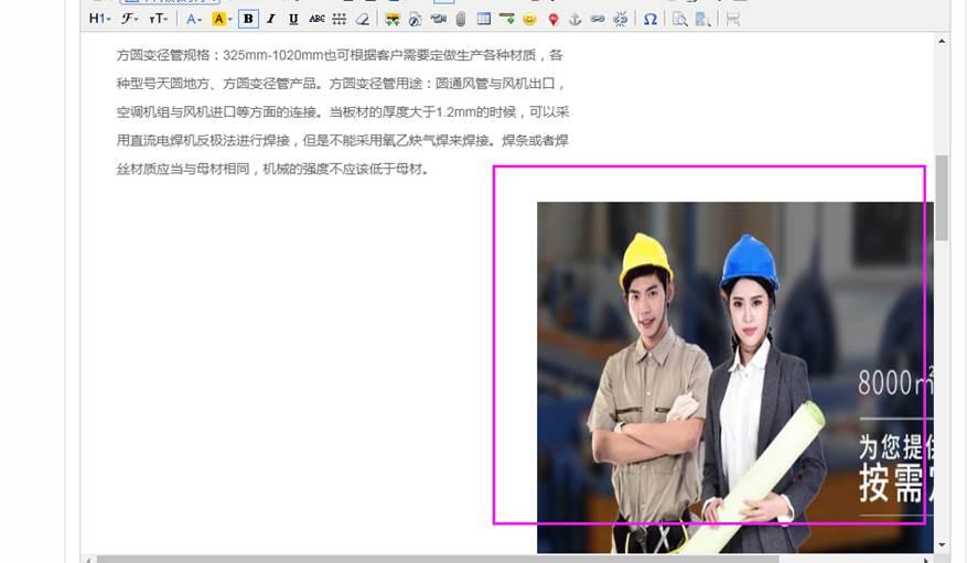 如何修改网站后台图片