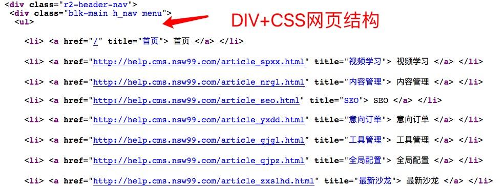 上图所示我们采用DIV+CSS网页结构