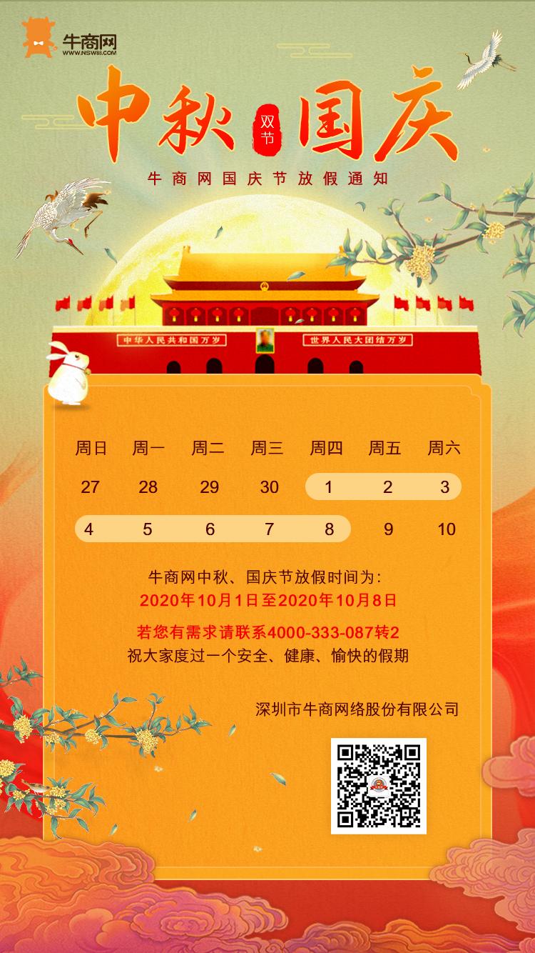 国庆放假通知(9)(1)