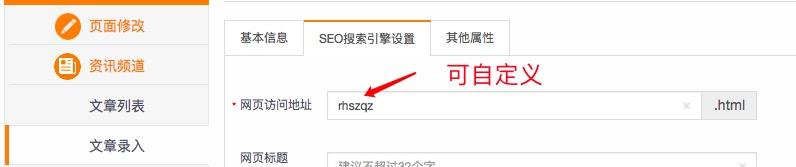网站页面文件地址自定义