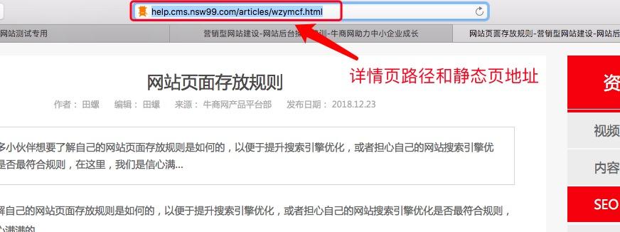 详情页路径和静态页地址