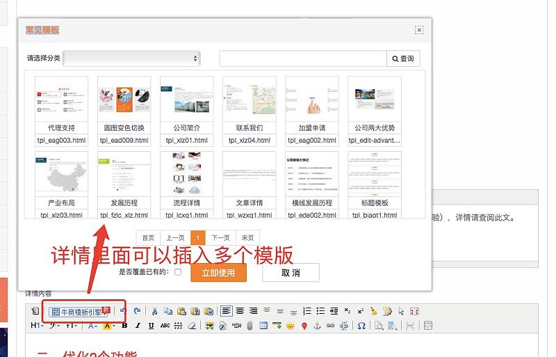 详情图片可以插入过个编辑器模板