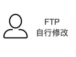 如何修改自己的FTP账号