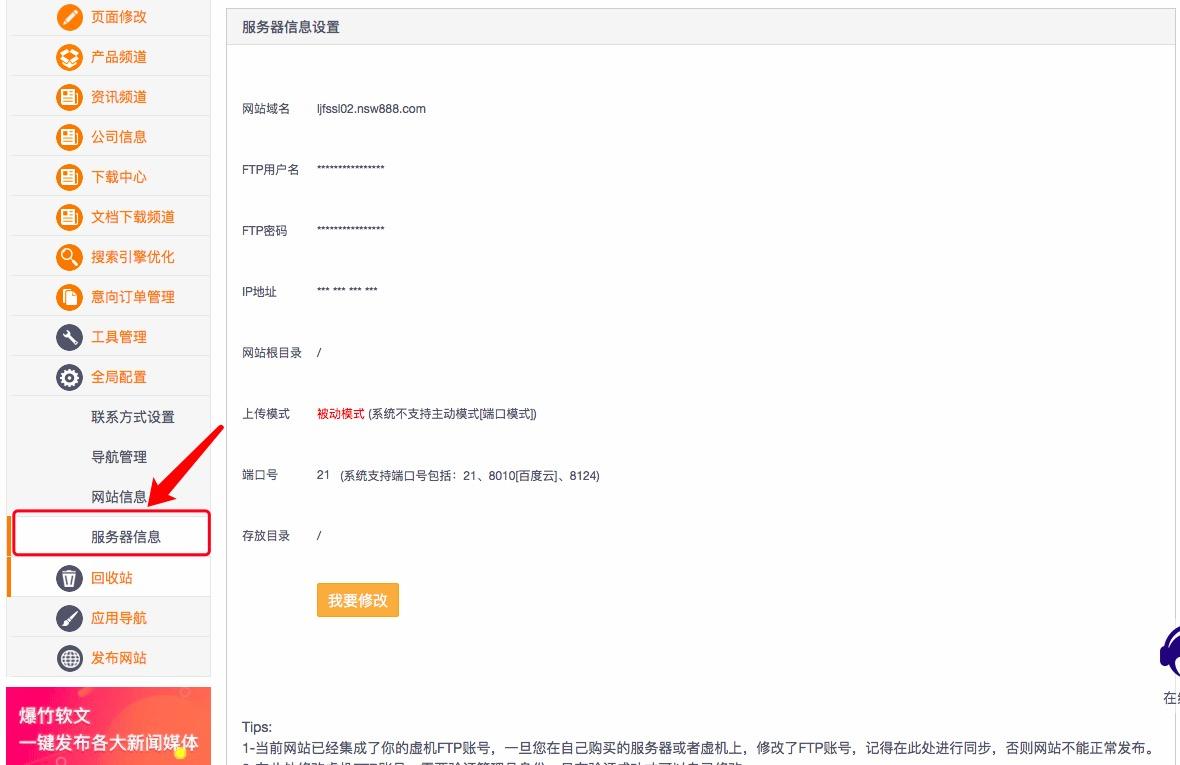 找到服务器信息修改页面