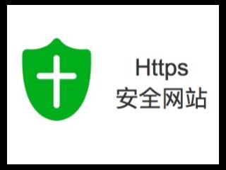 如何开通Https安全网站