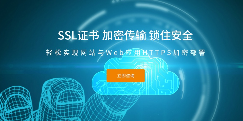 HTTPS证书介绍