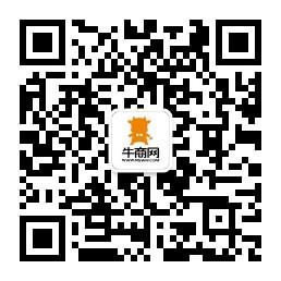 牛商网订阅号微信(8CM)