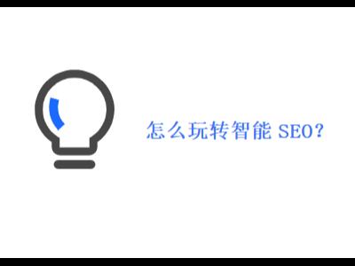 怎么玩转智能SEO功能?