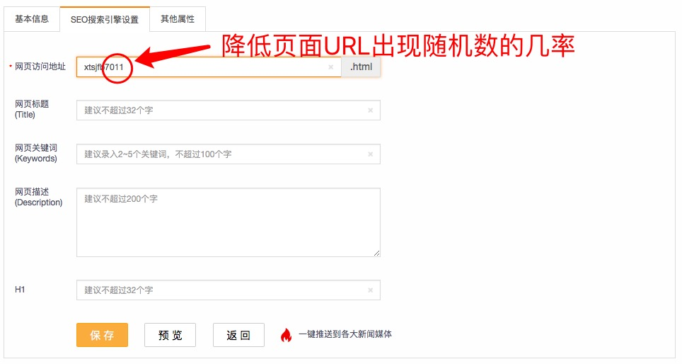 降低页面URL地址出现随机数的几率