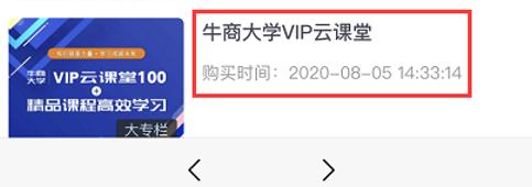 VIP云课堂