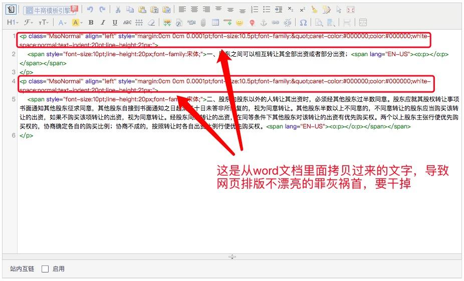 编辑器里面充满了word文档样式