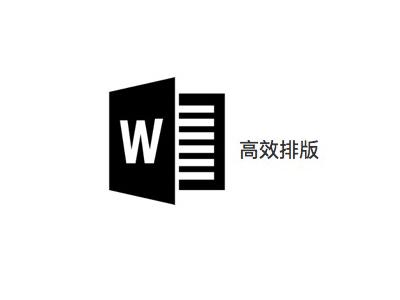如何把word文档拷贝过来的文字编排的更漂亮
