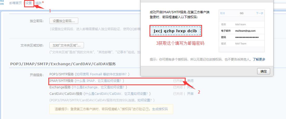 QQ邮箱服务密码获取
