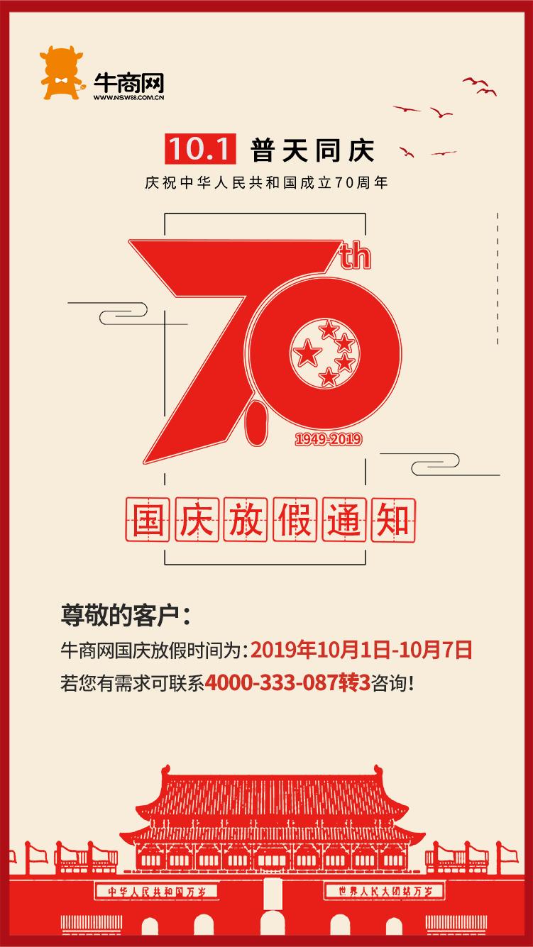 国庆海报1(1)(1)